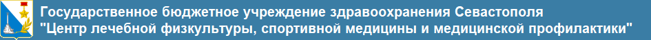 Государственное бюджетное учреждение здравоохранения Севастополя «Центр лечебной физкультуры, спортивной медицины и медицинской профилактики»