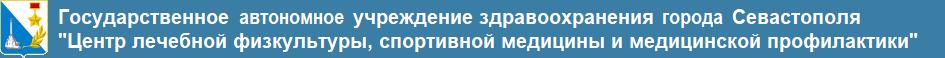 Государственное автономное учреждение здравоохранения города Севастополя «Центр лечебной физкультуры, спортивной медицины и медицинской профилактики»