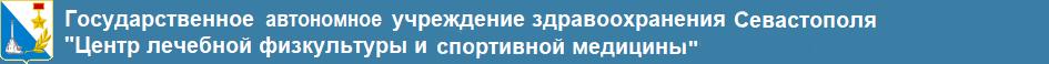 Государственное автономное учреждение здравоохранения Севастополя «Центр лечебной физкультуры и спортивной медицины»